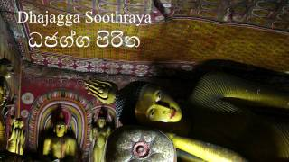 --dhajagga-soothraya-with-mp3-link