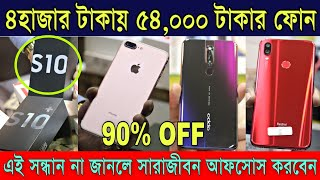 📲 ৫৪,০০০টাকার মোবাইল ৪হাজার টাকায় | সাথে অরিজিনাল বিল বক্স | Asia's Biggest Smartphone Market