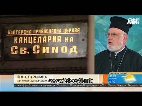 Црквата и власта во Бугарија преговараат за црковното прашање од Македонија