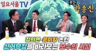 [주간 박종진2] #10 - 선거부정 의혹을 바라보는 보수의 시선, 정의연-윤미향 논란