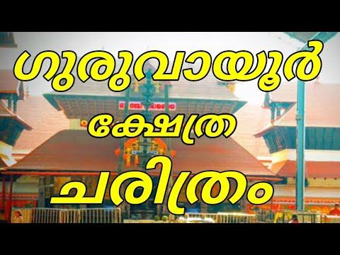 guruvayoor temple | ഗുരുവായൂർ ക്ഷേത്ര ചരിത്രം | guruvayoor temple history | ഗുരുവായൂർ ക്ഷേത്രം
