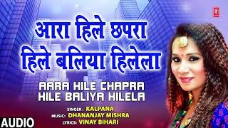 AARA HILE CHHAPRA HILE | Bhojpuri Song | KALPANA | T-Series HamaarBhojpuri