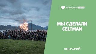 Мы сделали CELTMAN! Максим Журило, Евгений Бирин и Юрий Макаров в Лектории I LOVE RUNNING