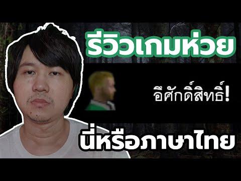 รีวิวเกมห่วยภาษาไทยที่แปลได้ฮาสุดๆ Insectophobia