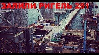 КРЫМСКИЙ МОСТ.Строительство сегодня 16.11.17.Керченский мост.Монтаж пролета 291Ж.Залили ригель 251А