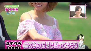 【第3話①】男子からさりげなくスキンシップさせるプラン! 恋愛検証バラエティ コイワザ