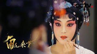 《角儿来了》 20190929 魏春荣| CCTV戏曲