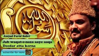 Jab Waqt Naza Aye - Urdu Audio Naat - Amjad Farid Sabri