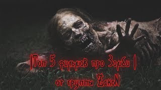 Топ 5 фильмов про Зомби | от группы ZakoN