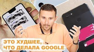 Google Pixel 3 XL, ТЫ ОТВРАТИТЕЛЬНЫЙ