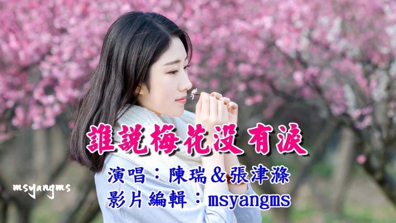 誰說梅花沒有淚 陳瑞&張津滌 - YouTube