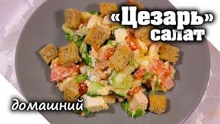 """Простой и сытный салат """"Цезарь"""" с курицей и сухариками. В домашних условиях."""