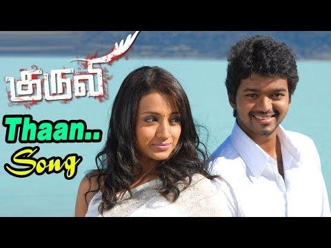 Kuruvi Video Songs | Kuruvi | Kuruvi Songs | Thaen Thaen Thaen Video Song | Vijay Hit Songs | Vijay