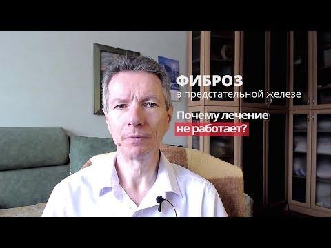 Почему лечение фиброза предстательной железы часто не работает?