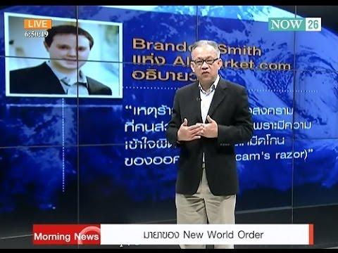 มายาของ New World Order