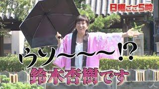 『所さん お届けモノです!』9/8(日) 鈴木杏樹も感激! 146年続くうなぎの老舗の新名物【TBS】