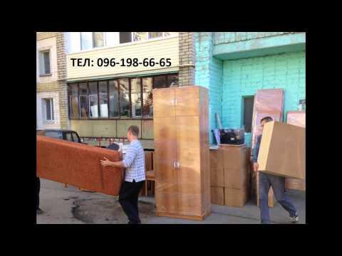 Переезд, перевезти вещи, мебель Луцк