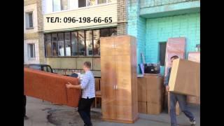 Переезд, перевезти вещи, мебель Луцк(Переезд, перевезти вещи, мебель Луцк ТЕЛ: 096 198 66 65 *Грузоперевозки по городу,области и всей Украины. *Переезды..., 2016-01-13T12:33:58.000Z)