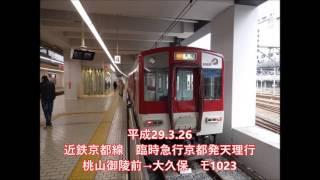 【全区間走行音】近鉄臨時急行京都→天理 モ1023 2017.3.26