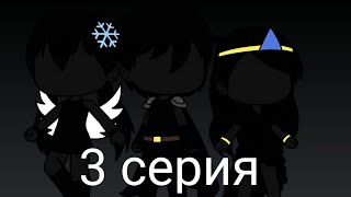 сердце леса/ 1 сезон 3 серия/ гача лайф