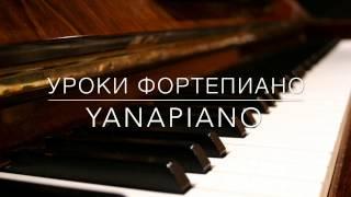 ФОРТЕПИАНО ДЛЯ НАЧИНАЮЩИХ/УРОКИ ПИАНИНО/Как играть мелодию БОЖЬЯ КОРОВКА