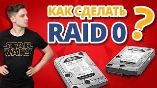 ГИК-ПОРНО! часть 2 ➔ Как сделать RAID 0 и RAID 1?