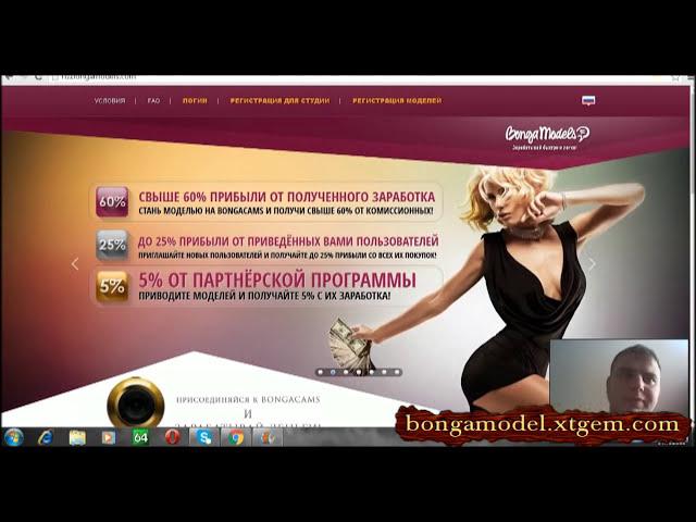Регистрация на Bongacams в качестве модели доход от 1000$ 5000$