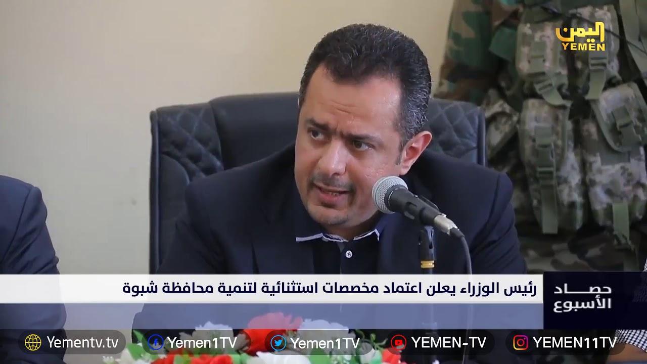 Photo of حصاد الاسبوع – تقديم / إبتسام العسيري    30/08/2019