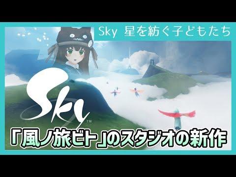 【『風ノ旅ビト』のスタジオの最新作】iOS版『Sky 星を紡ぐ子どもたち』実況【クゥ/VTuber】