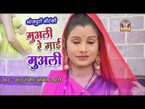 Bidesiya Nirgun ग र म र आव द अर य Guru Mor Away Duariya Sung By Nirakhu Sajanwa Youtube