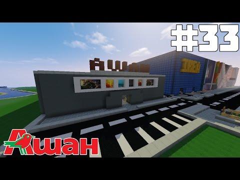 #33 Город в Minecraft