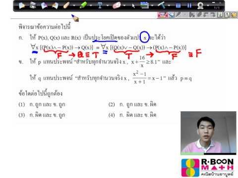 (คณิตบ้านอาบูลย์) เฉลยข้อสอบโควต้า มข. ปี55 คณิตศาสตร์ ตอนที่1 ข้อ2