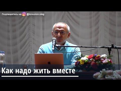 Торсунов О.Г.  Как надо жить вместе