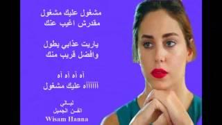 مشــغول علــيك مشــغول كارم محمود