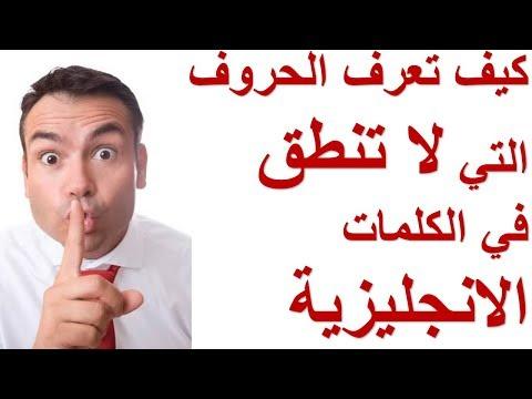 كيف تتعرف علي الحروف التي لا تنطق في الانجليزية بسهولة silent letters in English
