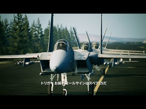 「ACE COMBAT(TM) 7: SKIES UNKNOWN」E3 2018出展用トレーラー