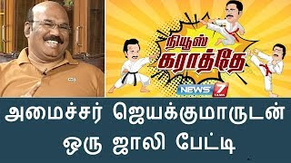 Interview with Jayakumar 06-07-2018 News 7 Tamil