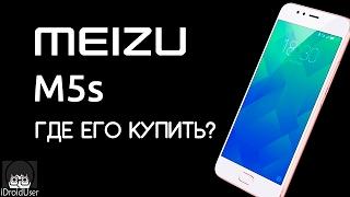 Meizu M5s - где купить? Надежный Aliexpress!