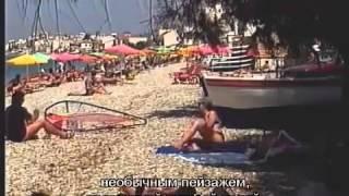Остров Самос / Samos(документальный русский язык продолжительность 19', 2014-06-03T16:00:22.000Z)