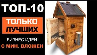 10 УДИВИТЕЛЬНЫХ БИЗНЕС ИДЕЙ!