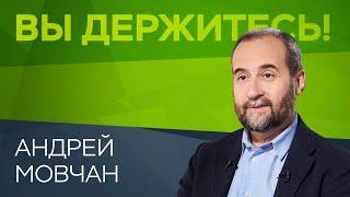 Андрей Мовчан: Россия без нефти, инфляция и борьба вакцин // Вы держитесь!
