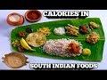 CALORIES IN SOUTH INDIAN FOODS   VEGETARIAN   தமிழ்