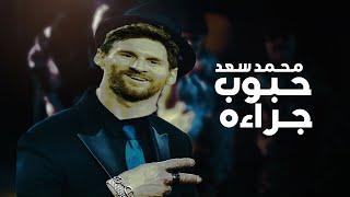 ميسي _ محمد سعد - اغنية حبوب جراءه ( دخولي رايق ) 2021