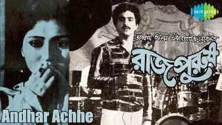 Andhar Achhe | Rajpurush | Bengali Film Song | Anup Ghosal