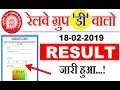 Railway Group D Result Releasing Today? RRB Group D Result Update in 18 February 2019