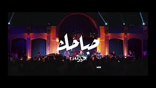 Sabahek - Acoustic at Cairo Opera House