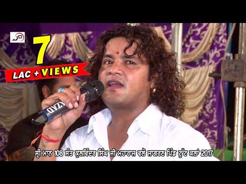 Reh Gai Mai Tere Jogi by Vicky Badshah | Pind Tut Kla Shri Man 108 Sant Kulwinder Singh Ji Maharaj