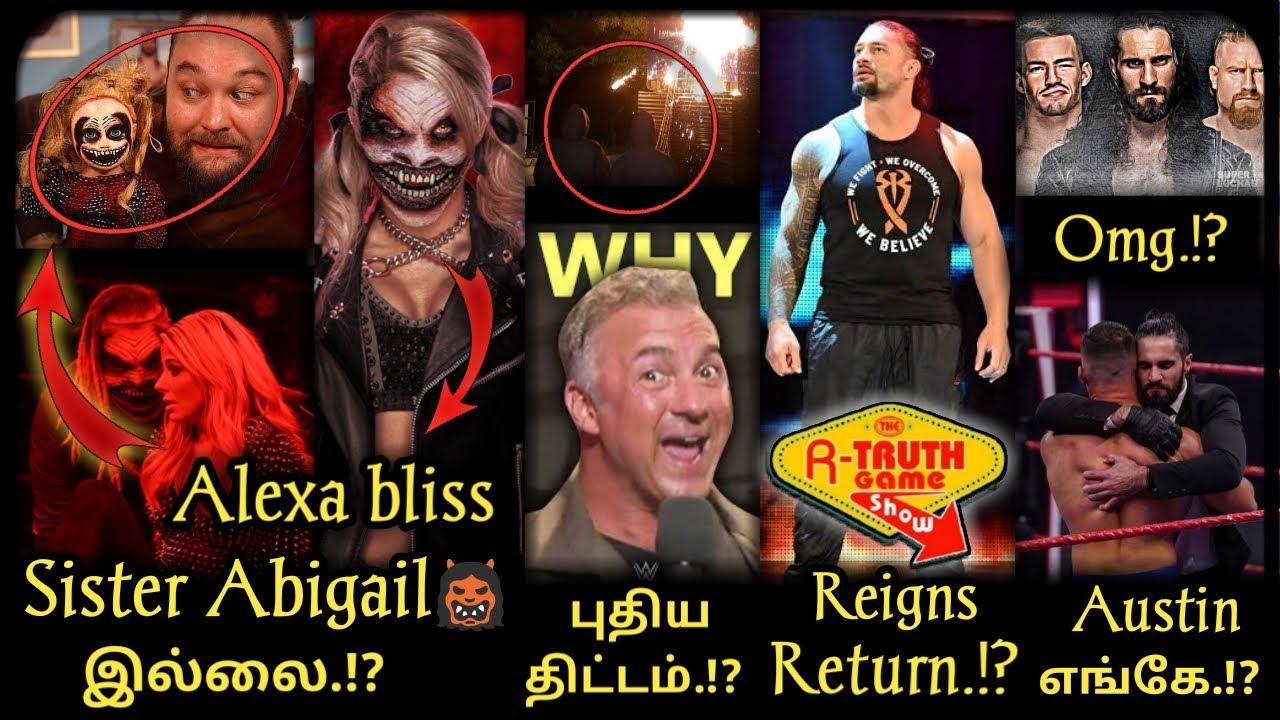 Alexa bliss உண்மையான Sister Abigail இல்லை.?WWE-ன் புதிய முயற்சி.?Roman  Return உறுதி.?Austin எங்கே.?