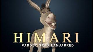 Parodie   Ghazali   Saad Lamjarred  Himari EXCLUSIVE |2018 |  حماري  فيديو كليب حصرياً