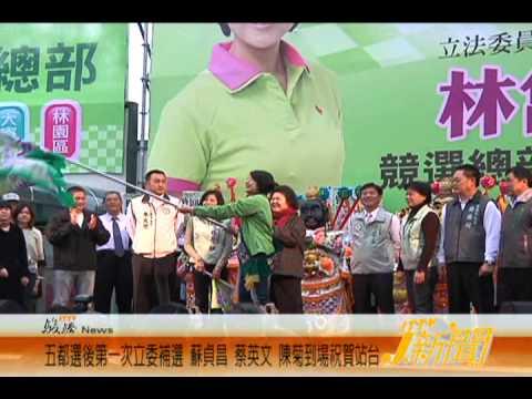 立委補選 蔡英文 蘇貞昌 陳菊到場站臺 - YouTube